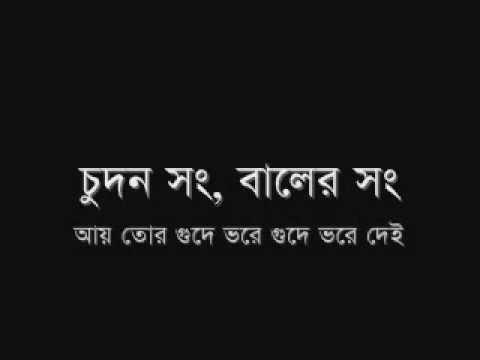 Aye tor gude vori gide vore dei - why this kolaveri bangla