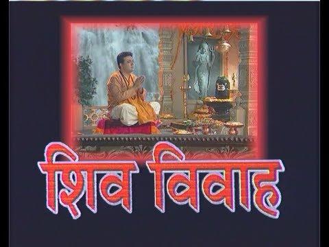 Shiv Vivah By Narendra Chanchal (Bum Bhola Mahadev Prabhu Shiv...