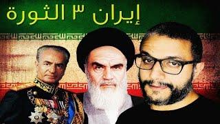 ألش خانة   إيران ج٣ - الثورة Alsh5anah   Iran 3 - The Revolution