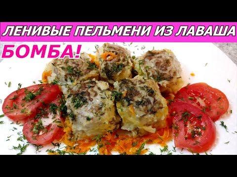Муж Оценит и Попросит Добавки! Ленивые Пельмени из Лаваша и Фарша на овощной подушке!