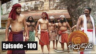 Muthu Kuda - Episode 100 23rd June 2017