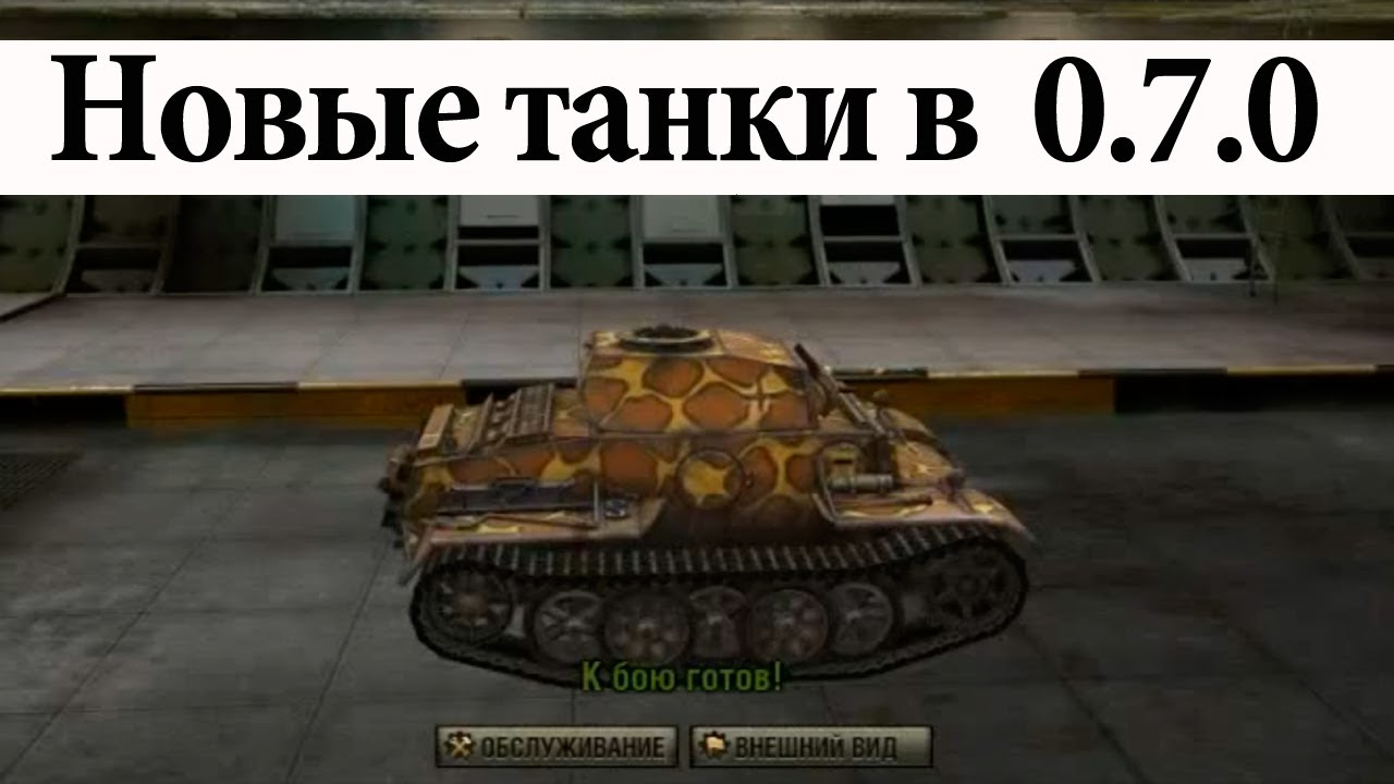 World of Tanks. Патч 0.7.0 - Часть 1. Новые танки. via MMORPG.su