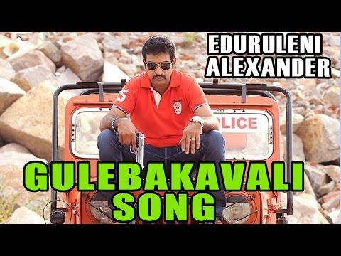 Eduruleni Alexander Telugu Movie : Gulebakavali Song