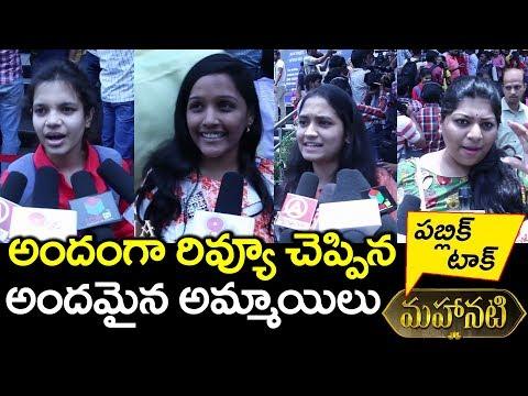 Mahanati Movie Review By Beautiful Girls | Keerty Suresh | Samantha | Nag Ashwin #9RosesMedia