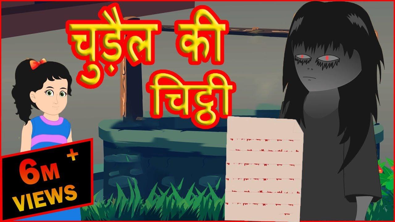 चुड़ैल की चिठ्ठी | Hindi Cartoons Video For Kids | Adventures Horror Cartoons | हिन्दी कार्टून