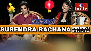 Singer Surendranath - Rachana Couple Special Interview | Raagam Taanam Pallavi | hmtv News