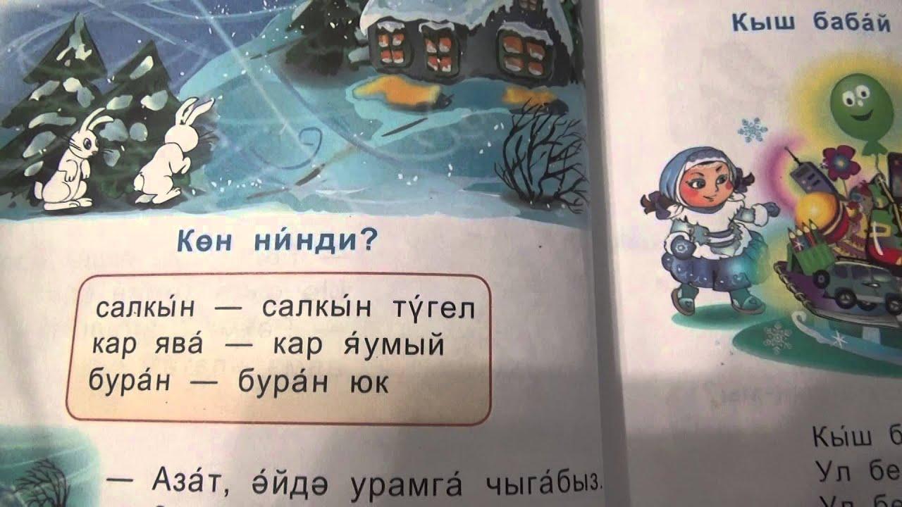 Новом годе на татарском язык