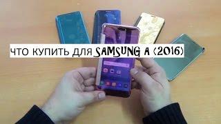 Что купить для Samsung A серии 2016 года.