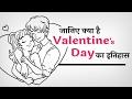 Valentine's Day Story Hindi/Urdu MP3