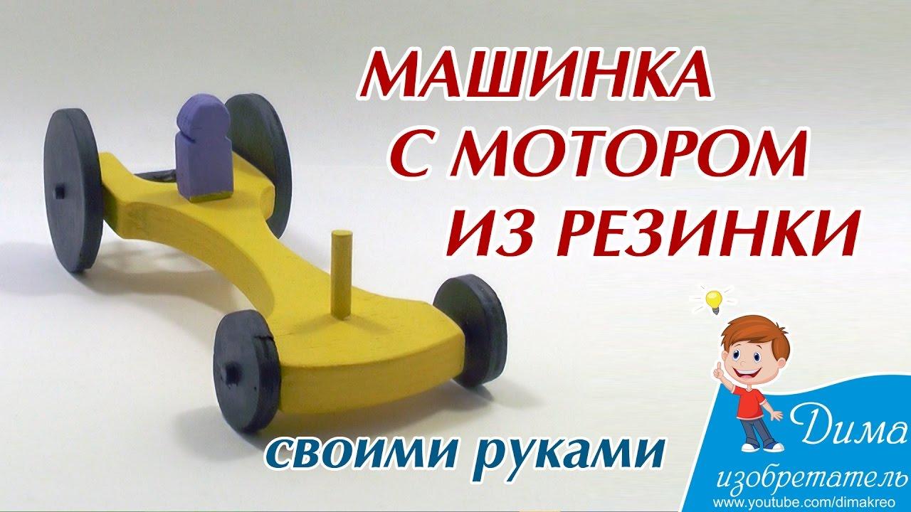 Машинки на электромоторе своими руками