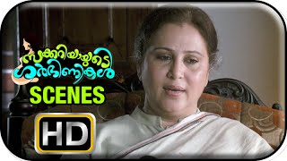 Zachariayude Garbhinikal - Zachariayude Garbhinikal Malayalam Movie | Media Publicise Geetha's Pregnancy | 1080P HD