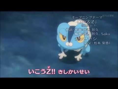 Pokemon XY&Z Naruto Shippuden Opening 16 Silhouette English Dub