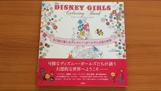 Disney Girl Coloring Book
