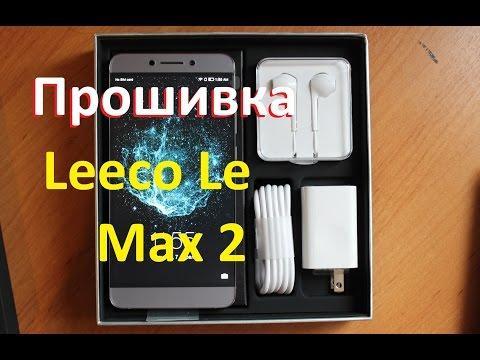 Прошивка Leeco Le Max 2 (le x829)