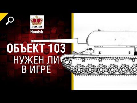 Объект 103 - Нужен ли в игре - от Homish [World of Tanks]