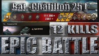 ТАКОГО БОЯ ТЫ НЕ ВИДЕЛ ✔✔✔ Bat.-Châtillon 25 t лучший бой в истории World of Tanks.