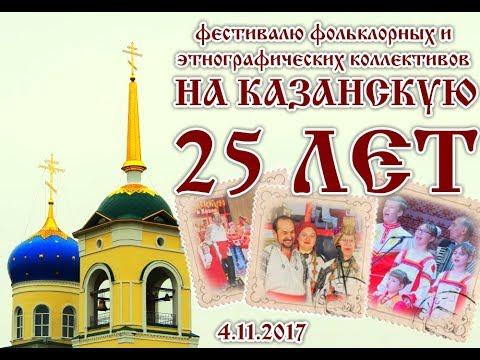 Фестиваль НА КАЗАНСКУЮ В Хохле 2017