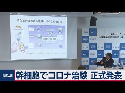 ソフトバンクG 財務強化 米携帯株売却を発表/新型コロナ 幹細胞で治験 ロート製薬が計画/セグウェイ生産終了/川勝知…他