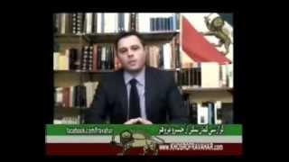 پاسخ به عباس میلانی و صدای آمریکا Khosro Fravahar