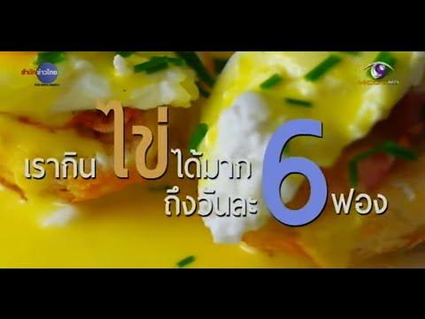 ชัวร์ก่อนแชร์ : คนเรากินไข่ได้มากถึงวันละ 6 ฟอง!!?