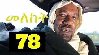 Meleket Drama - Part 78 (Ethiopian Drama)