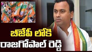 Komatireddy Rajgopal Reddy decides to join in BJP  | hmtv