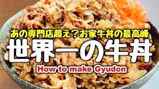 簡単なのに旨過ぎる『伝説のお家牛丼』これ以上の簡単、旨い牛丼を僕たちは知らない…。The best Japanese Gyudon(Beef Bowl) in the world