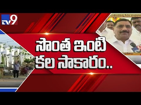 3 lakh house warmings at a time  -Andhra Pradesh enters Guinness World Record -TV9