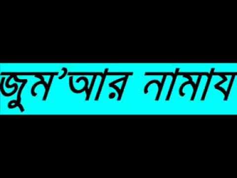 [Bangla Waz] Jummar Namaz (Friday Prayer) by Motiur Rahman Madani
