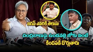 Undavalli Arun Kumar Satires on YS Jagan | Arun Kumar Jokes On Chandrababu Naidu | Top Telugu Media