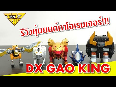 รีวิว หุ่นยนต์กาโอเรนเจอร์ กาโอคิง DX GAO KING [ รีวิวแมน Review-man ]