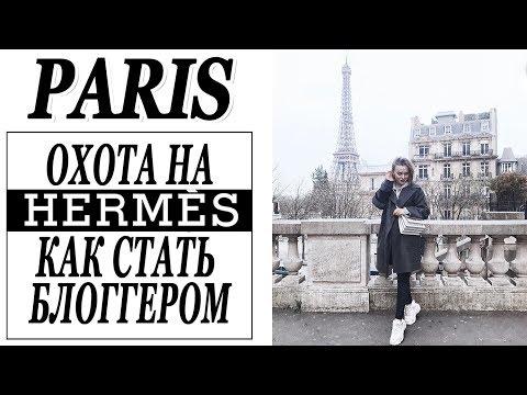 ДЕНЬ В ПАРИЖЕ | ОХОТА НА HERMES | КАК СТАТЬ БЛОГГЕРОМ | VICHY | DARYA KAMALOVA