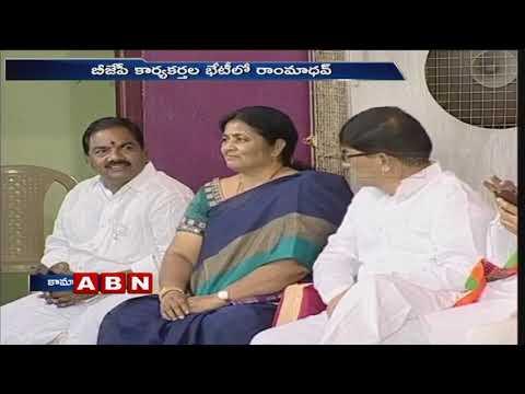 BJP Leader Ram Madhav Speech at BJP Activists Meeting   Kamareddy