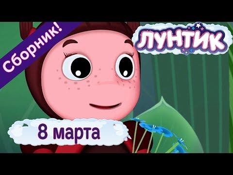 8 марта 🌷 Лунтик 🌷 Сборник мультфильмов