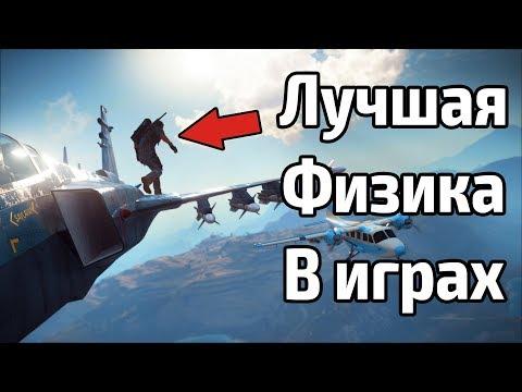 15 ИГР С НЕВЕРОЯТНОЙ ФИЗИКОЙ