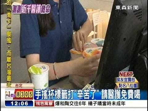 [東森新聞HD] 近千醫護救命 忙到沒吃飯!民眾飲料送暖
