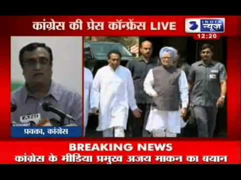 India News : Ajay Maken addresses a press conference