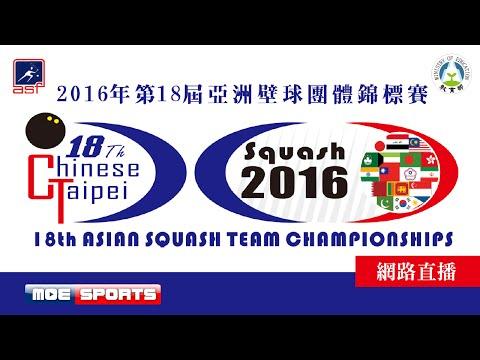 2016 18th 亞洲壁球團體錦標賽 2016 Asian Squash Team Championship Finals