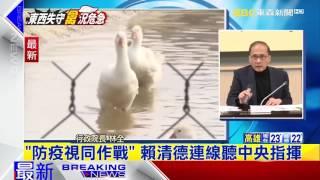 禽流感爆發 林全視察防檢局要求「控制」