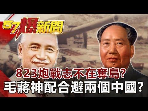 台灣-57爆新聞-20190823-823炮戰志不在奪島? 毛、蔣神配合避兩個中國!?