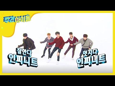 Weekly Idol EP.337 INFINITE Tell me's genre is dance! 'Tell Me'의 장르는 댄스곡입니다