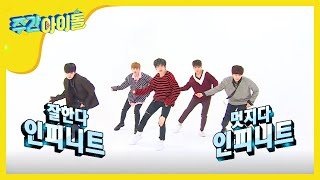 (Weekly Idol EP.337) INFINITE Tell me's genre is dance! ['Tell Me'의 장르는 댄스곡입니다]