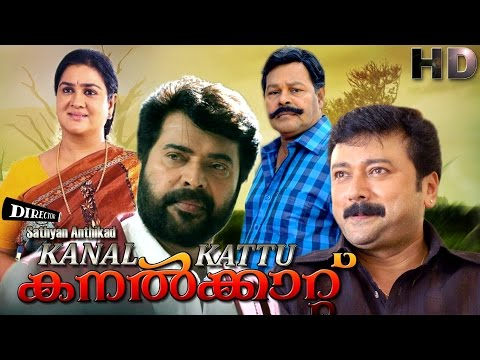 Kanalkkattu malayalam full movie  | കനൽക്കാറ്റ് | malayalam comedy movie | latest upload 2016
