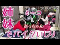 【バイク女子】姉妹でNinjaいじり 【2019/02/08】