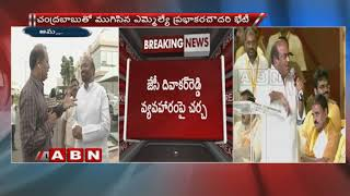 Anantapur MLA Prabhakar Chowdary Face to Face after meeting CM Chandrababu
