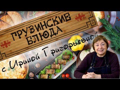 ГРУЗИНСКИЕ БЛЮДА с Ириной Григорьевной