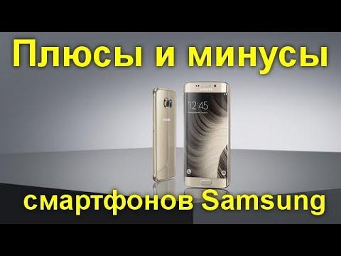 Плюсы и минусы смартфонов Samsung.Честно о гаджетах фирмы.