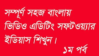 Edius Video Editing Soft Bangla Tutorial, Part-1