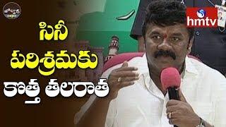 సినీ పరిశ్రమకు కొత్త తలరాత | Minister Talasani Srinivas Yadav | Jordar News | Telugu News | hmtv