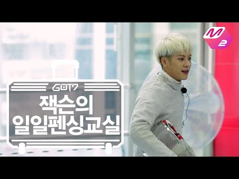 [GOT7's Hard Carry] Jackson's One-day Fencing Class Ep.5 Part 3